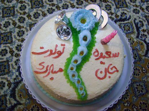 Image result for سعیده تولدت مبارک